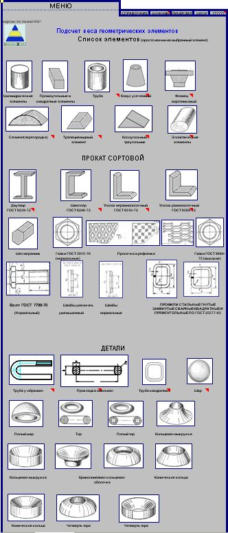 Подсчет веса геометрических элементов