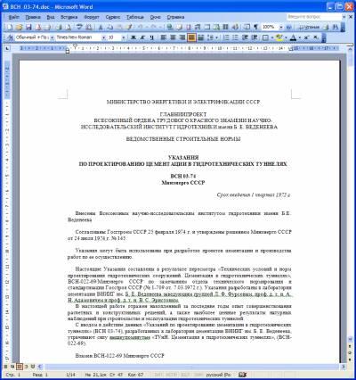 Ведомственные строительные нормы (ВСН)