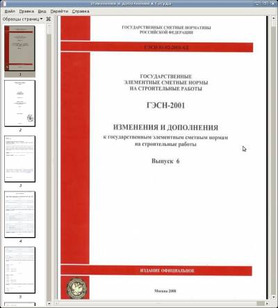 ГЭСН 81-02-2001-6Д