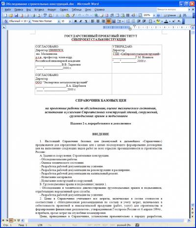 Справочники базовых цен на проектные работы 2