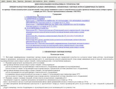 Пример разработки индивидуальных (фирменных) элементных сметных норм и расценок