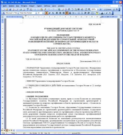 Руководящие документы в строительстве (РДС) 2