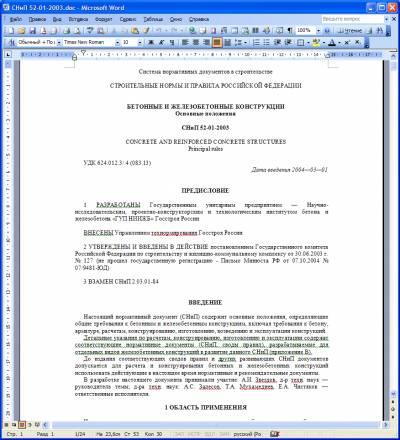 Строительные нормы и правила (СНиП) 3