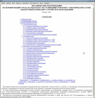 Методические рекомендации по нормированию труда на работы по обслуживанию и ремонту электрических сетей, электроэнергетических устройств
