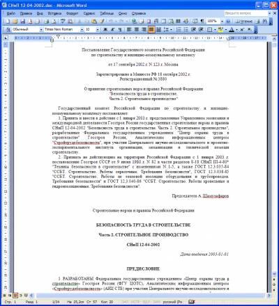 Строительные нормы и правила (СНиП) 2