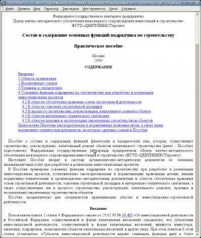 Состав и содержание основных функций подрядчика по строительству