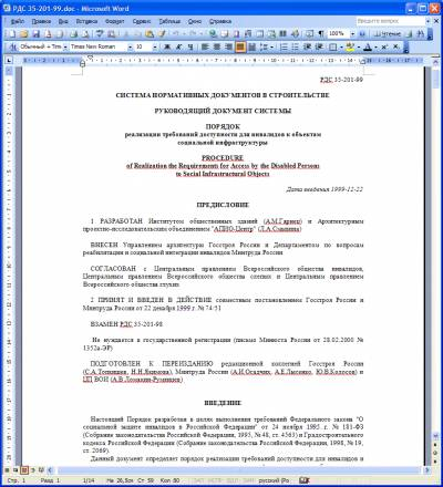 Руководящие документы в строительстве (РДС)