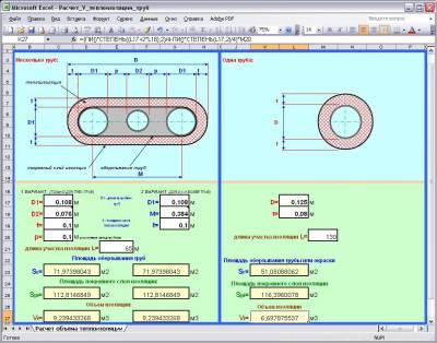 Подсчет объемов теплоизоляции трубопроводов