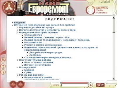 Евроремонт. Энциклопедия от А до Я