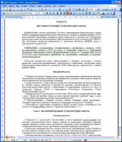 Единичные нормы и расценки 2
