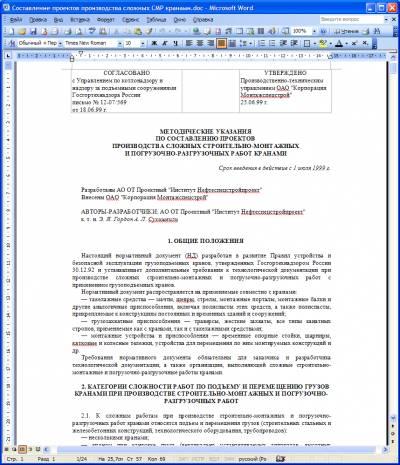 Методические указания по составлению проектов производства сложных строительно-монтажных и погрузочно-разгрузочных работ кранами
