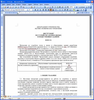 Ведомственные строительные нормы (ВСН) 2