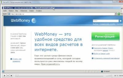 Работа с платежными системами интернета