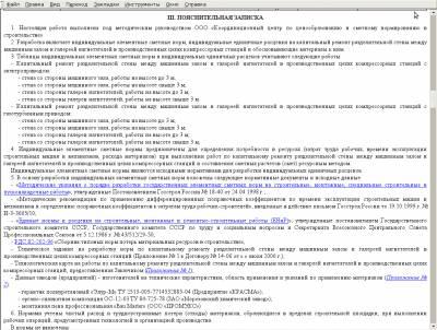 Пример разработки индивидуальных (фирменных) элементных сметных норм и расценок 2