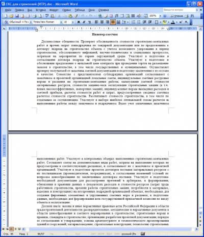 Квалификационные характеристики должностей руководителей и специалистов архитектуры и градостроительной деятельности 2