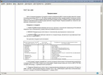 Каталог всех действующих в РФ ГОСТов 3