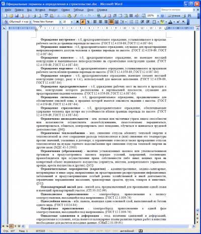 Официальные термины и определения в строительстве 2
