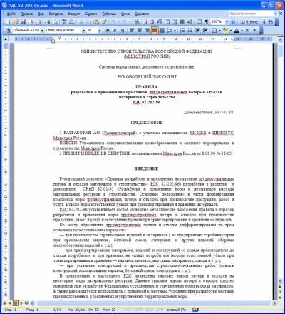 Руководящие документы в строительстве (РДС) 3