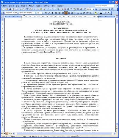 Справочники базовых цен на проектные работы 3