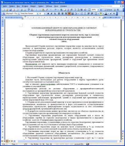Сборник укрупненных нормативов затрат на запасные части, тару и упаковку