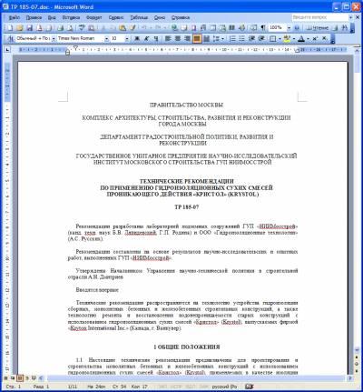Технические рекомендации и технические регламенты (ТР) 4