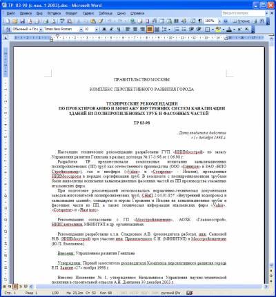 Технические рекомендации и технические регламенты (ТР)
