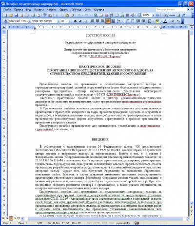 Практическое пособие по организации и осуществлению авторского надзора
