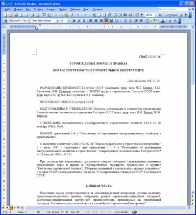 Строительные нормы и правила (СНиП) 4