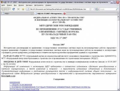 МДС (Методическая документация в строительстве) 2