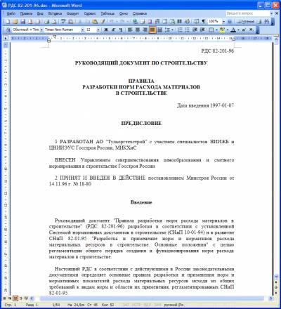 Руководящие документы в строительстве (РДС) 4