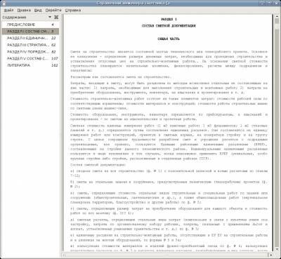 Справочник инженера-сметчика 2