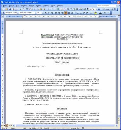 Строительные нормы и правила (СНиП)