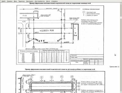 Исполнительная техническая документация при строительстве 3