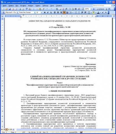 Квалификационные характеристики должностей руководителей и специалистов архитектуры и градостроительной деятельности