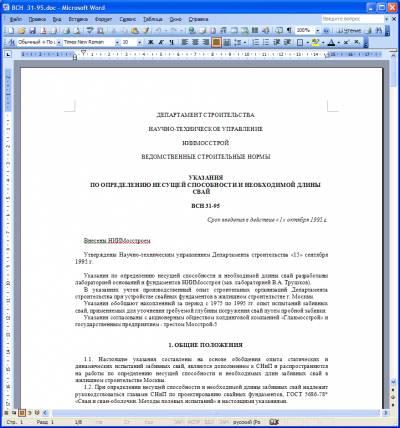 Ведомственные строительные нормы (ВСН) 3