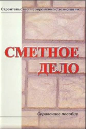 Сметное дело. Справочное пособие. 2006 год.