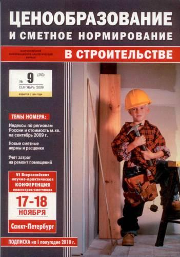 Ценообразование и сметное нормирование в строительстве. №9, сентябрь 2009 года.