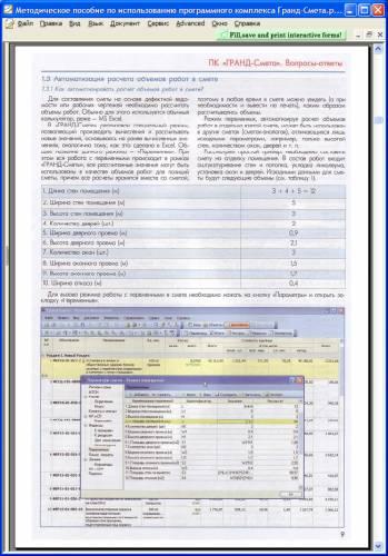 Методическое пособие по использованию программного комплекса ГРАНД-Смета в вопросах и ответах 3