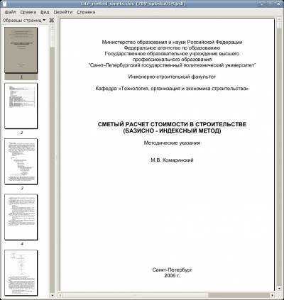 Сметный расчет стоимости в строительстве (базисно-индексный метод)