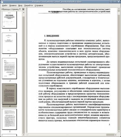Пособие по составлению сметных расчетов (смет) на пусконаладочные работы по электротехническим устройствам 2