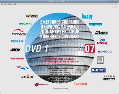 Ежегодное собрание технических материалов для архитекторов и инженеров-строителей 2