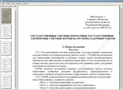 Государственные элементные сметные нормы на пусконаладочные работы в редакции 2009 года