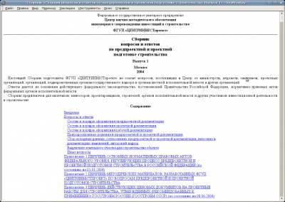 Сборник вопросов и ответов по предпроектной и проектной подготовке строительства. Выпуск 1
