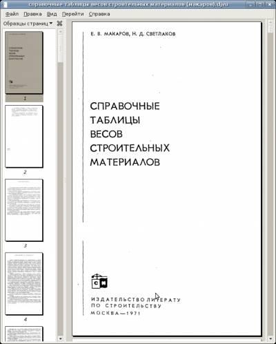 Справочные таблицы весов строительных материалов