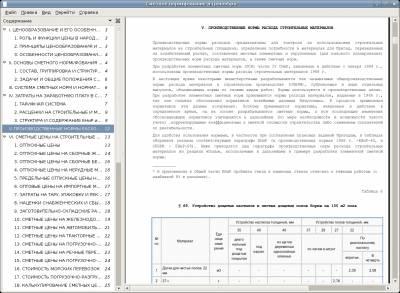 Сметное нормирование и ценообразование строительных работ 2
