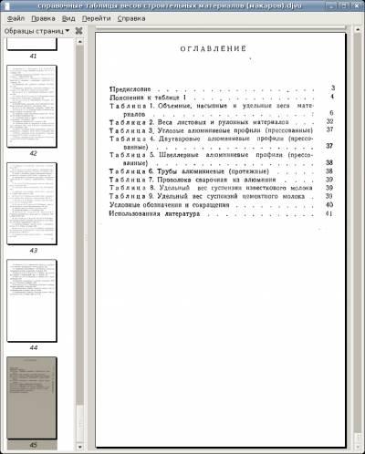 Справочные таблицы весов строительных материалов 3