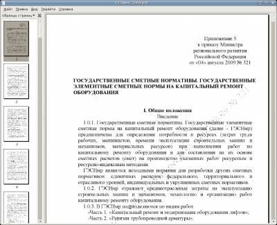 Государственные элементные сметные нормы на капитальный ремонт оборудования в редакции 2009 года