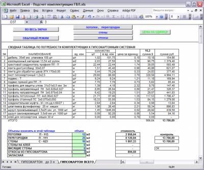 Подсчет комплектующих ГВЛ в Excel