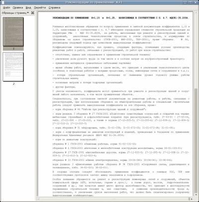 Консультации МЦЦС с августа 2007 года по февраль 2009 года 3