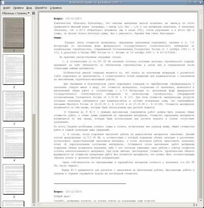 Консультации МЦЦС с августа 2007 года по февраль 2009 года 2
